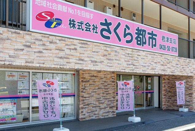 不動産 買取 さくら都市 君津支店 店舗写真05